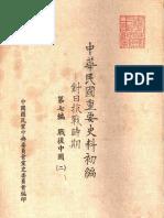 中華民國重要史料初編——對日抗戰時期  第七编 戰后中國 (2) 與中共和談的教訓、中共破壞行憲與全面叛亂