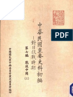 中華民國重要史料初編——對日抗戰時期  第七编 戰后中國 (3) 馬歇爾調停