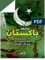 After Pakistan