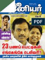 Junior Vikatan 11-05-11 Srivideo