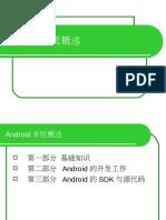 01_Android系统概述