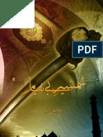 Urdu book, Shamsheer Baynayam Batilnizam Kay Khilaf Qital