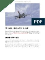 F4AF Chapter25 Jp