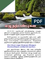 Vedaneri-Chithirai-Part-II
