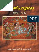 Aitihyamala - Kottarathil Sankunni Part 2