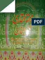 Nuzhatul Qari  J02