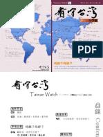 Taiwan Watch Magazine V13N1