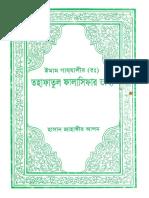 Destruction of Philosophy_Imam Gazzali (R)