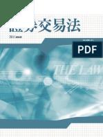3TE9證券交易法(第十一版)