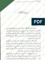 Ab Mera Intizaar Ker by Umera Ahmed