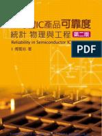 半導體IC產業可靠度-統計、物理與工程 (第二版)