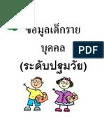ข้อมูลเด็กรายบุคคล (ระดับเด็กปฐมวัย)
