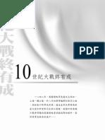 A018 決戰中環:八敗人生(三)