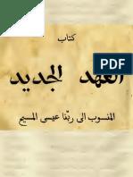 Turkish Bible - Gospel of Luke