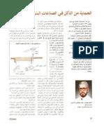 Corrosion Control in Petroluem (Arabic)