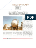 Corrosion in Refinery and Petrochemical (Arabic)