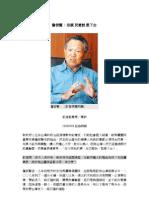 20080908  自由時報詹啟賢專訪:忽視民意就是下台