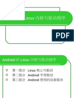 03_Android的Linux内核与驱动程序