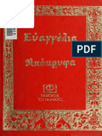 Tischendorf. Apocalypses apocryphae Mosis, Esdrae, Pauli, Iohannis
