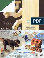 Wood Kit Catalog 2011