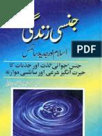 Jinsi Zindagi Aur Islam - Hakeem Chughtai