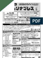 隔「週刊ペルソナプレス」 2011年5/23号