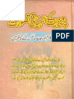 Pervaiziyat Ke Ila-Hiyati Tasawwurat [Operation Anti-Hadith Movement]