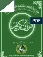 Quran Translated by Fateh Muhammad Jalandhri