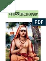 BHAJA GOVINDAM ITRANS