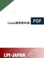 Linux標準教科書(Ver1.1.1)