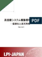 高信頼システム構築標準教科書 - 仮想化と高可用性(Ver1.0.1)
