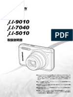 OLYMPUS μ-7040 manual