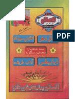 Al-Islah Sindhi shumaro 06 - March 2001