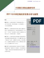 中银国际2011中国宏观经济形势分析与展望