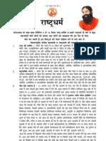 Rashtra Dharma