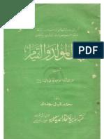 Asbat al-Mawlid wal-Qiyam Arabic