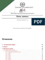 Ковалёв А.Д. - Базы данных