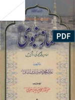 Namaaz e Nabvi - Shaikh Albaani Rahimahullah
