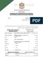 Form Rdc-pc-f01 Application Intermediary Registration