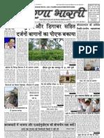 prernabharti_25thmay11_ issue23