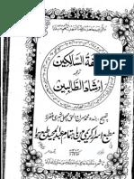 Irshad Ut Talibeen by Qazi Sanaullah Panipati Saheb
