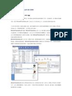 Microsoft Dynamics AX 中文介紹