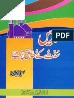 Namazayn Sunnat Kay Mutabiq Parhiyay by Shaykh Mufti Taqi Usmani