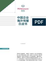 中国企业海外传播白皮书_美通社_110520