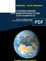 """Valavanidis A, Vlachogianni Th. """"Chemical Molecules and the Evolution of Life on Planet Earth. From Prebiotic Chemistry to the First Aerobic Organisms """". Synchrona Themata, Publs, Athens, 2011."""