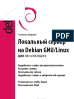 Local Server on Debian Linux - User Guide