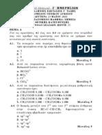 Χημεία Θετικής Κατεύθυνσης 2011