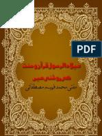 Miladul Rasool Quran o Sunnat Say