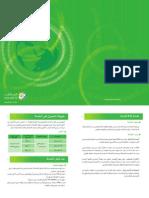 Booklet Arb DSL