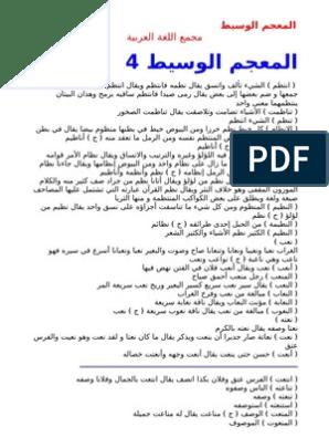 المعجم الوسيط 4